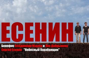 ESENIN poster A42222
