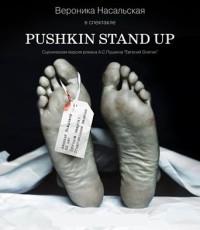 Пушкин _афиша